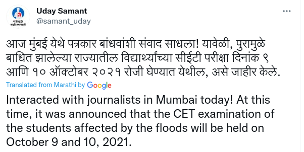 CET 2021 exam to be held again on October 9 & 10, 2021: Uday Samant
